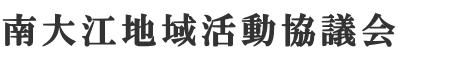 南大江地域活動協議会