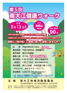 第5回南大江健康ウォーキングポスター 和歌